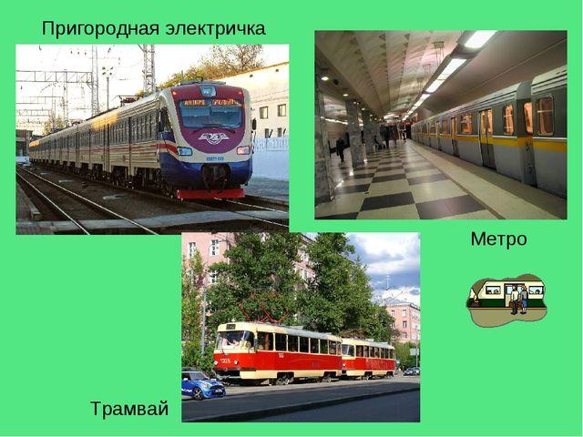 Пригородная электричка Трамвай Метро