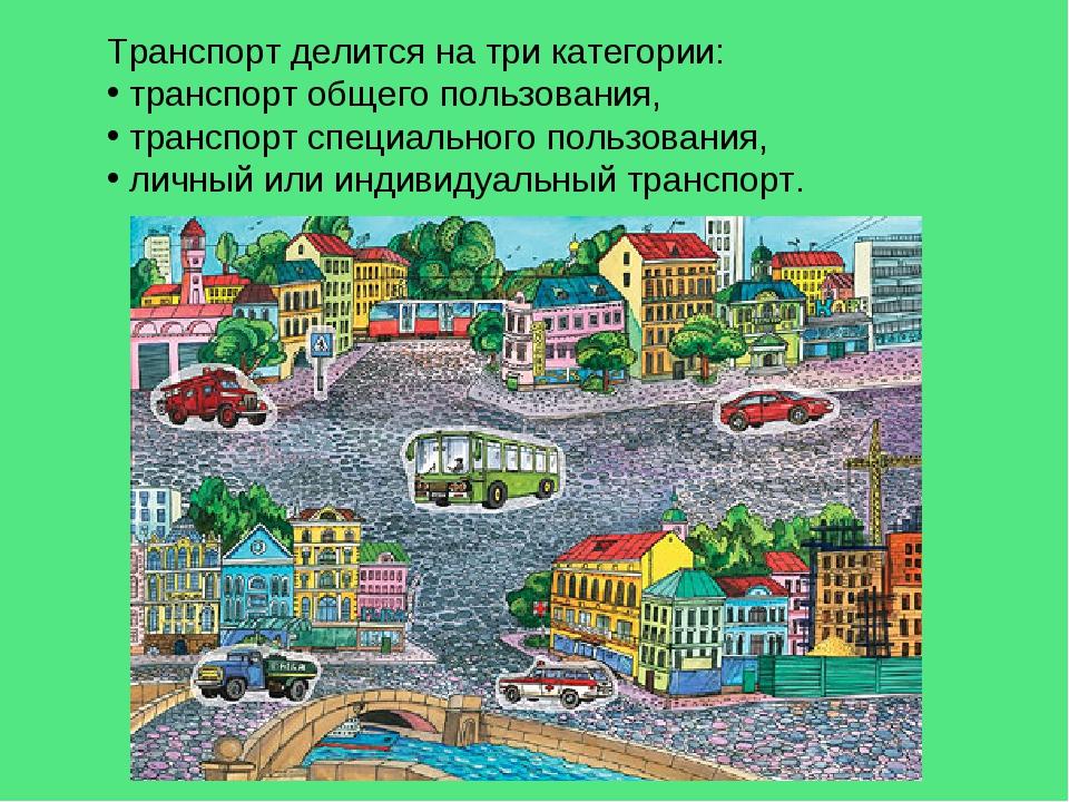 Транспорт делится на три категории: транспорт общего пользования, транспорт с...