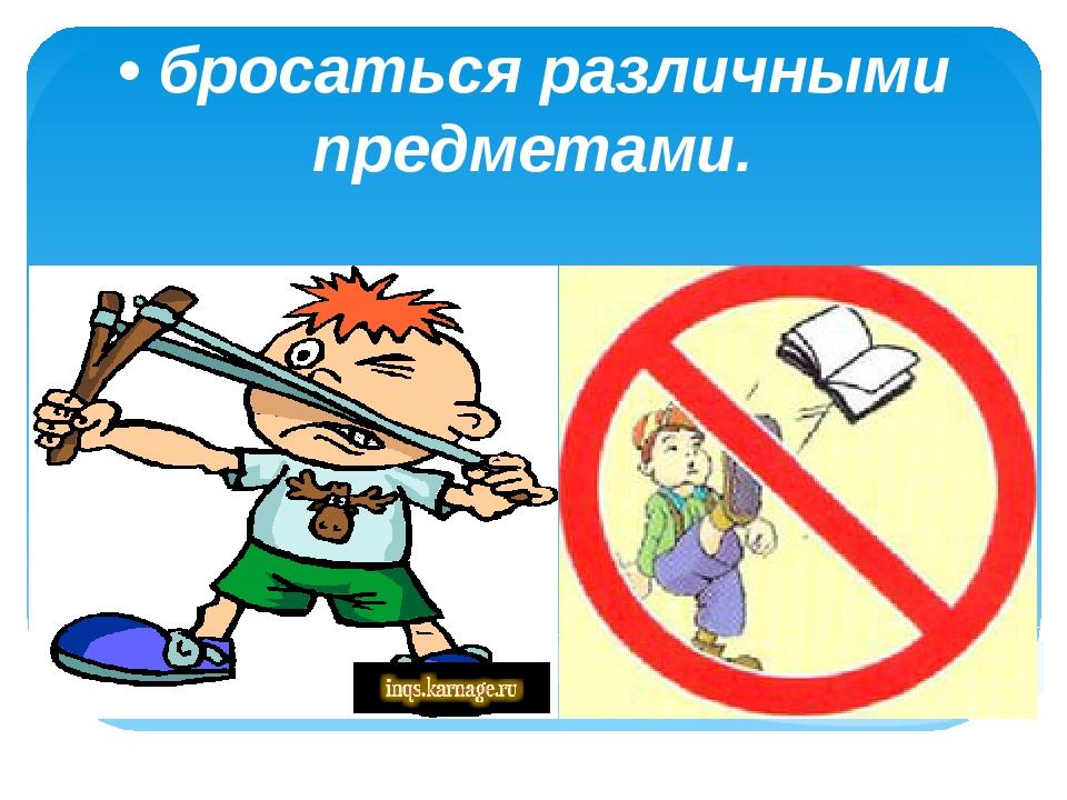 Картинки что можно и что нельзя делать в школе