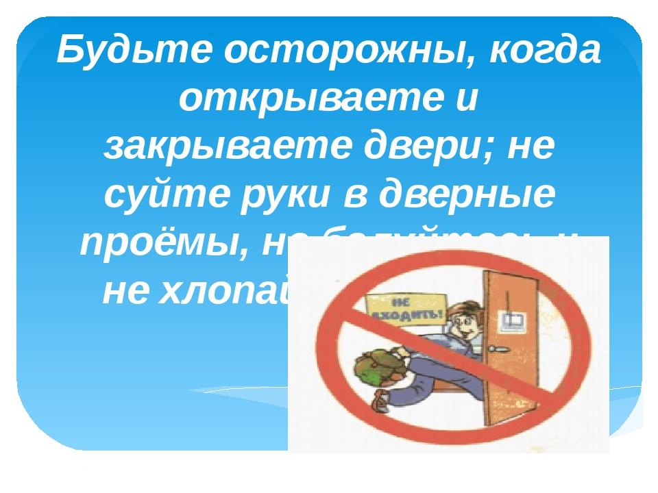 Будьте осторожны, когда открываете и закрываете двери; не суйте руки в дверны...