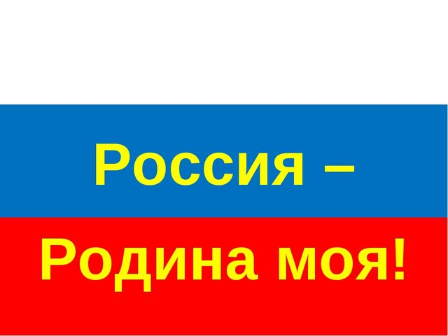 Россия – Родина моя!