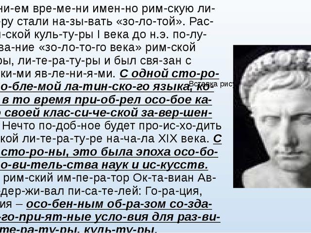 Понятие золотой век первым употребил древнегреческий поэт