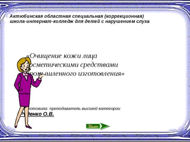 Актюбинская областная специальная (коррекционная) школа-интернат-колледж для...