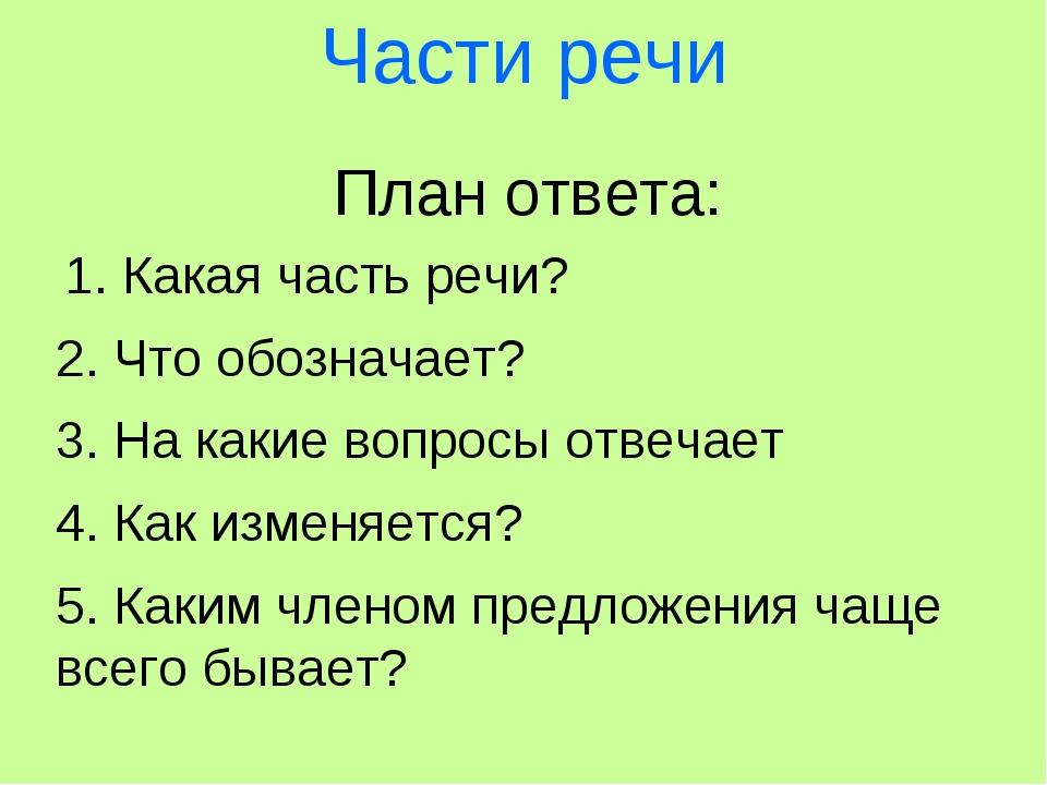 Части речи План ответа: 1. Какая часть речи? 2. Что обозначает? 3. На какие в...