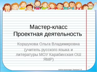 Мастер-класс Проектная деятельность Коршунова Ольга Владимировна (учитель рус