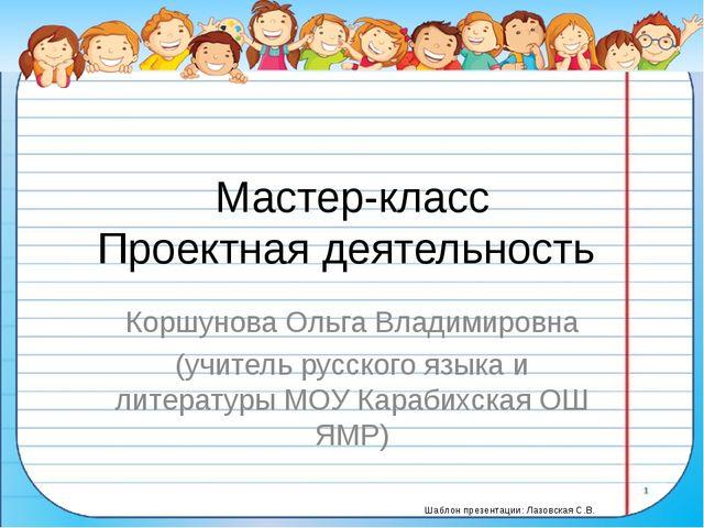 Мастер-класс Проектная деятельность Коршунова Ольга Владимировна (учитель рус...