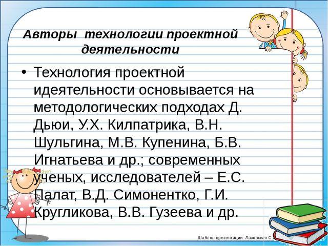Авторы технологии проектной деятельности Технология проектной идеятельности...