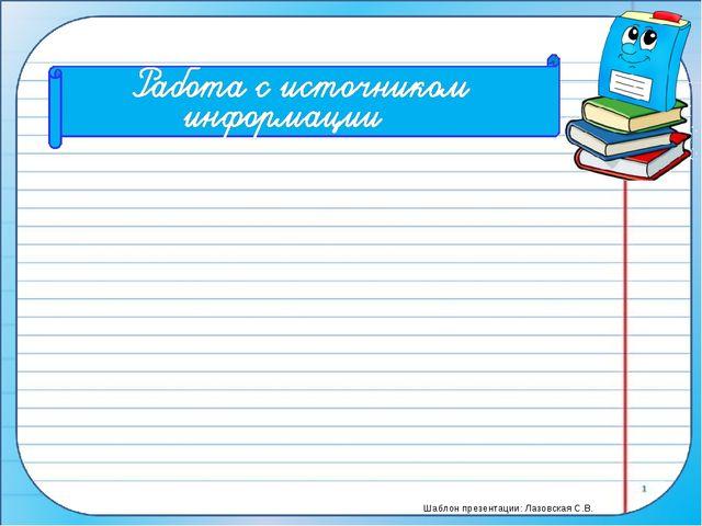 Шаблон презентации: Лазовская С.В.