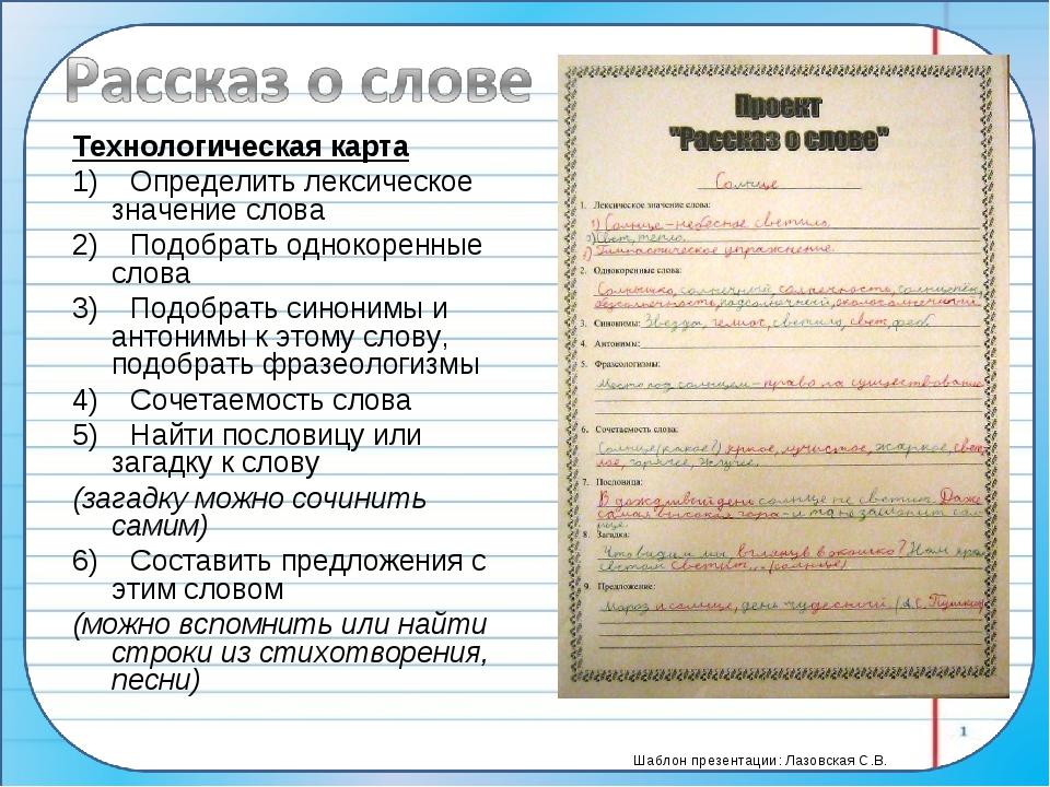 Технологическая карта 1)Определить лексическое значение слова 2)Подоб...