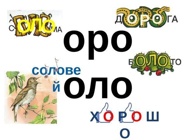 оро оло Х О Р О Ш О О О Р О О Л