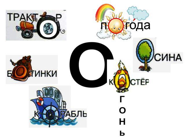 О О Г О Н ь