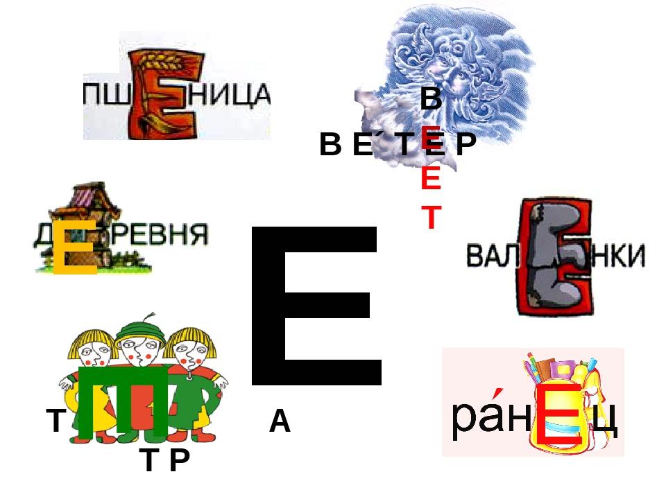 Е Е Т А Т Р