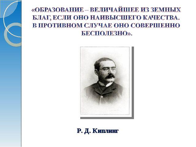 Р. Д. Киплинг