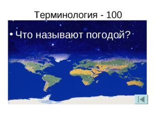 Терминология - 100 Что называют погодой?