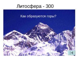 Литосфера - 300 Как образуются горы?