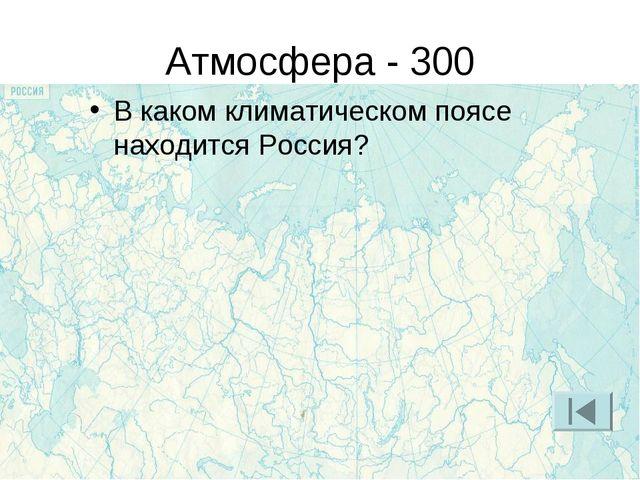 Атмосфера - 300 В каком климатическом поясе находится Россия?