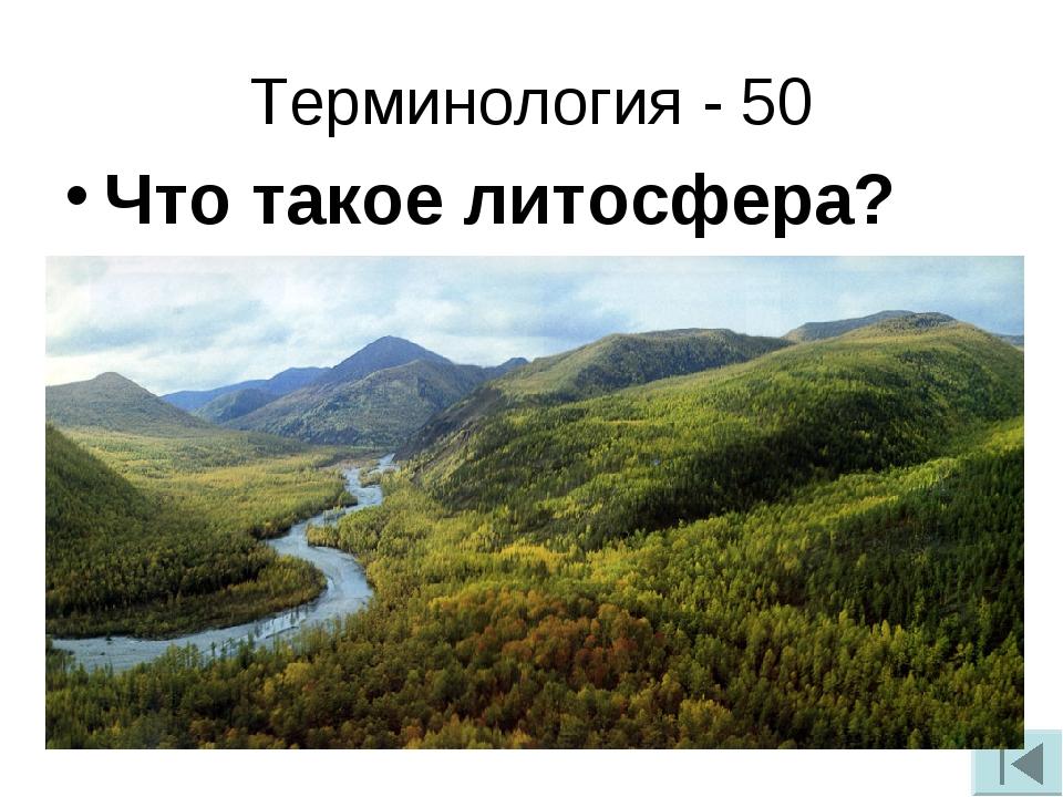 Терминология - 50 Что такое литосфера?