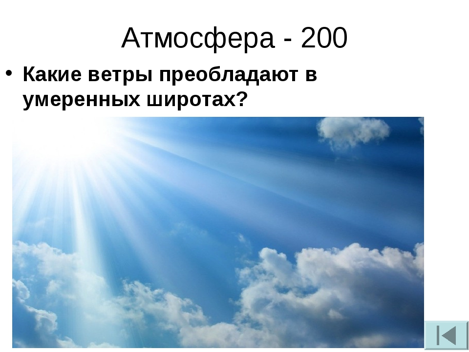 Атмосфера - 200 Какие ветры преобладают в умеренных широтах?