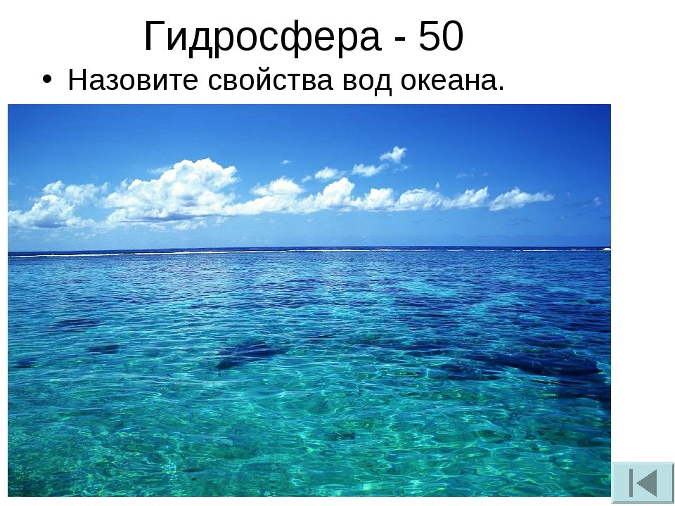 Гидросфера - 50 Назовите свойства вод океана.