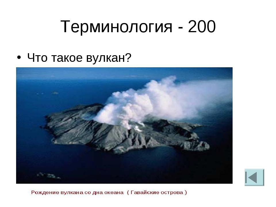 Терминология - 200 Что такое вулкан?