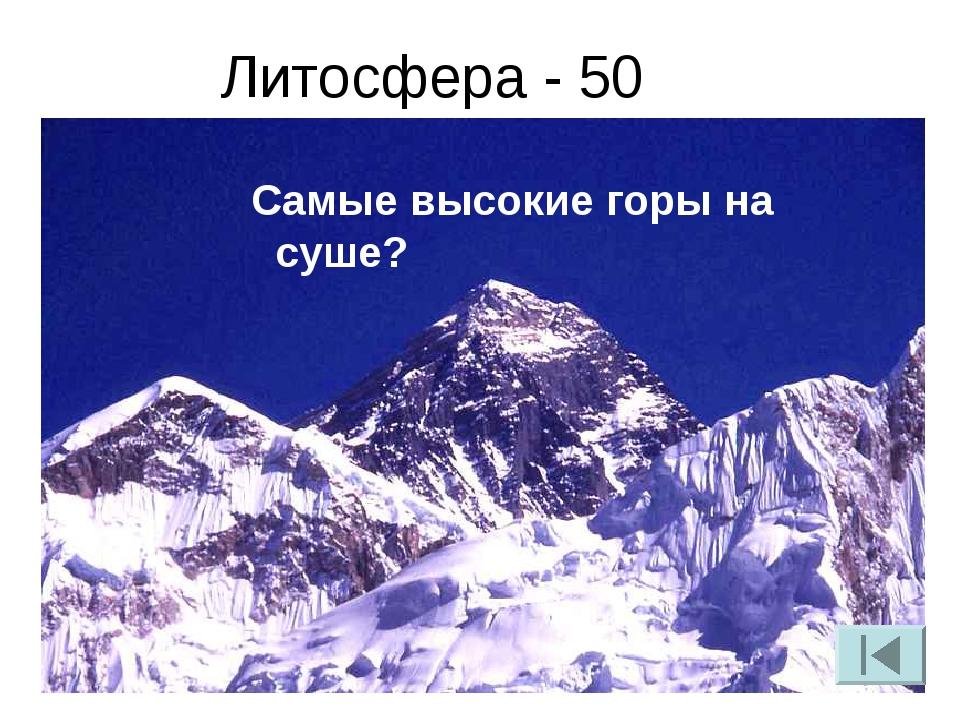 Литосфера - 50 Самые высокие горы на суше?