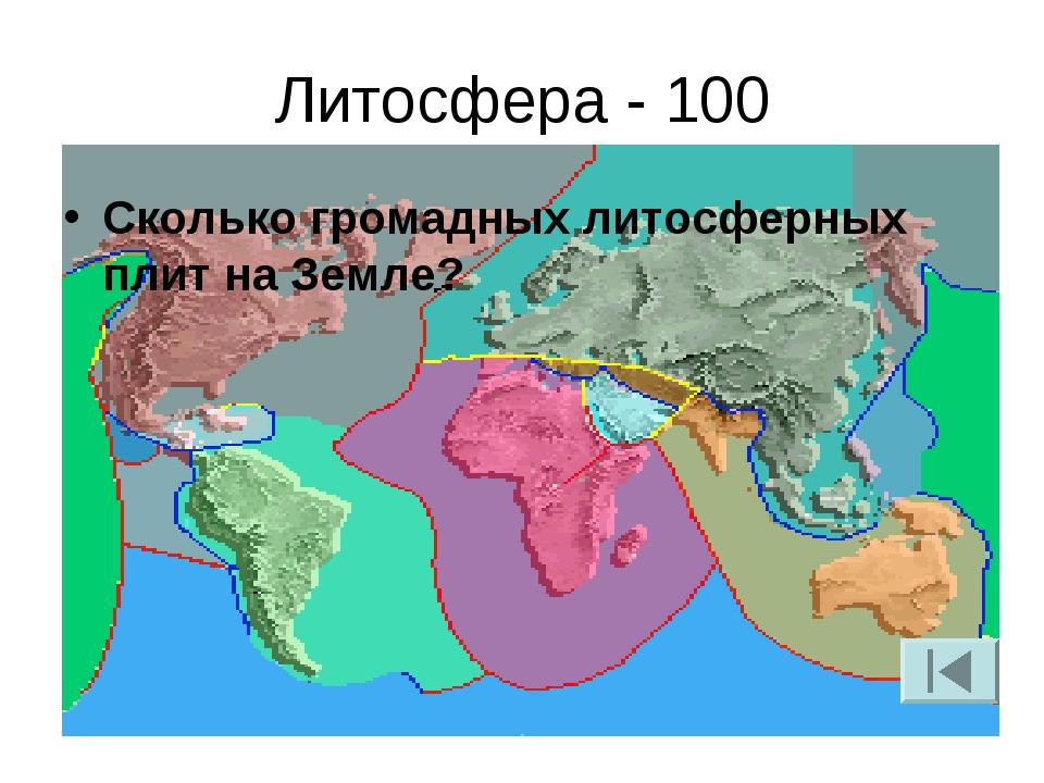 Литосфера - 100 Сколько громадных литосферных плит на Земле?