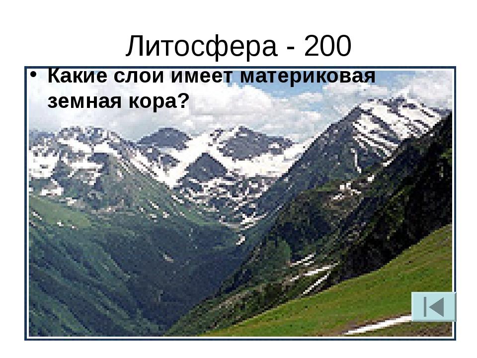 Литосфера - 200 Какие слои имеет материковая земная кора?
