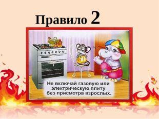 Правило 2