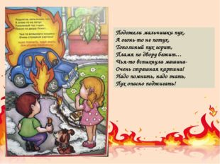 Подожгли мальчишки пух, А огонь-то не потух. Тополиный пух горит, Пламя по дв