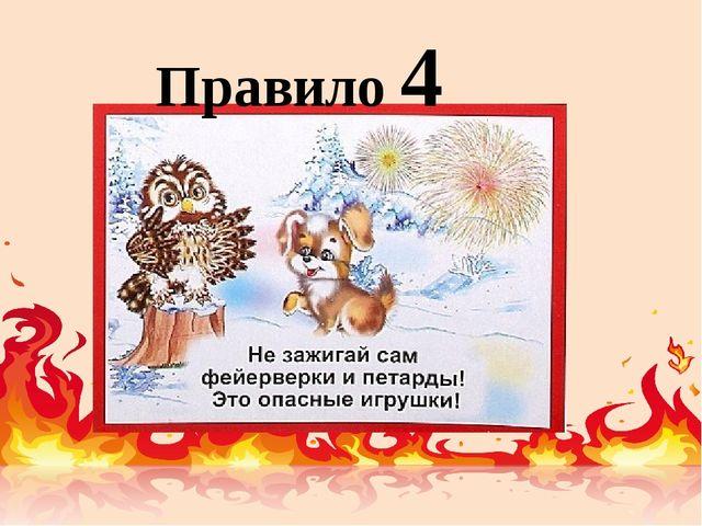 Правило 4