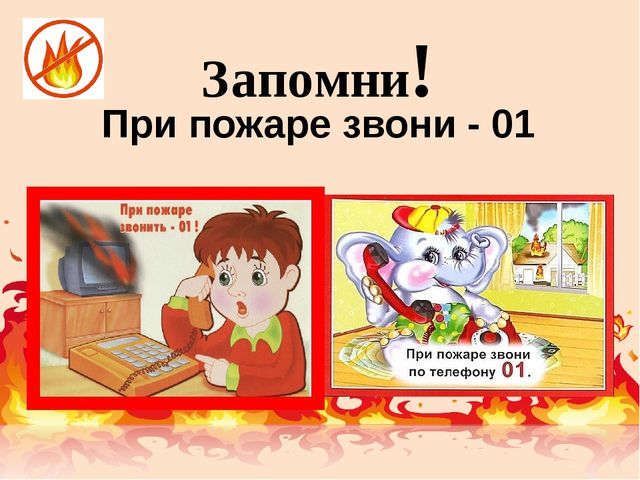 При пожаре звони - 01 Запомни!