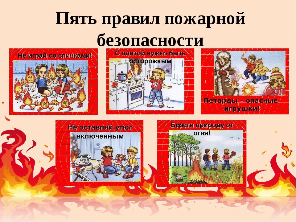 Пять правил пожарной безопасности