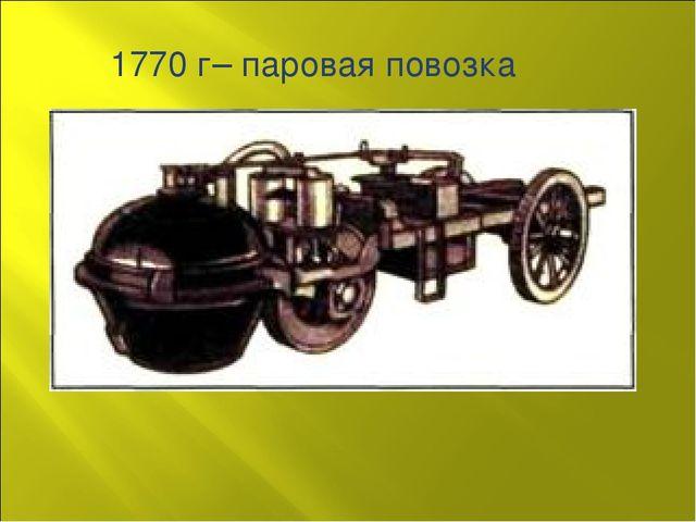 1770 г– паровая повозка