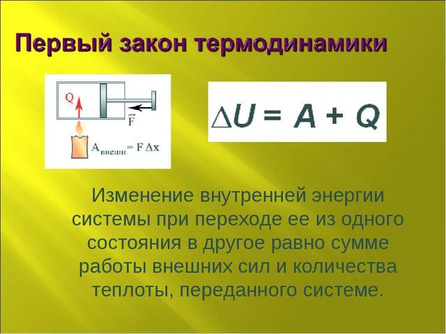 Изменение внутренней энергии системы при переходе ее из одного состояния в др...