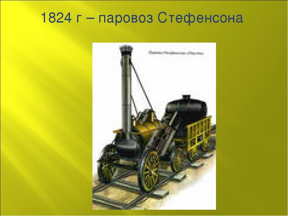 1824 г – паровоз Стефенсона
