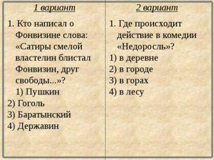 1. Кто написал о Фонвизине слова: «Сатиры смелой властелин блистал Фонвизин,