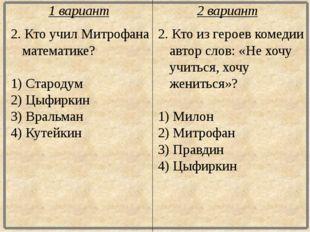 2. Кто учил Митрофана математике? 1) Стародум 2) Цыфиркин 3) Вральман 4) Куте