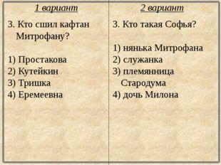 3. Кто сшил кафтан Митрофану? 1) Простакова 2) Кутейкин 3) Тришка 4) Еремеевн