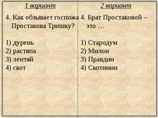 4. Как обзывает госпожа Простакова Тришку? 1) дурень 2) растяпа 3) лентяй 4)