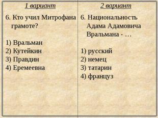 6. Кто учил Митрофана грамоте? 1) Вральман 2) Кутейкин 3) Правдин 4) Еремеевн