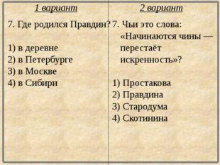 7. Где родился Правдин? 1) в деревне 2) в Петербурге 3) в Москве 4) в Сибири