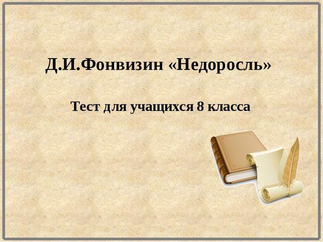 Д.И.Фонвизин «Недоросль» Тест для учащихся 8 класса