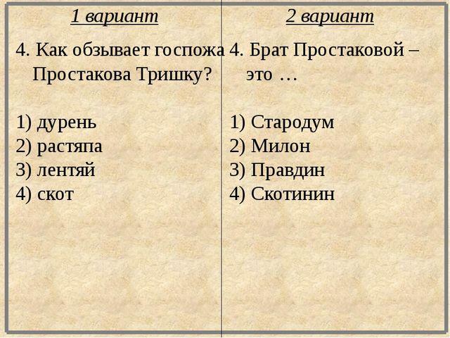 4. Как обзывает госпожа Простакова Тришку? 1) дурень 2) растяпа 3) лентяй 4)...