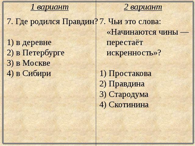 7. Где родился Правдин? 1) в деревне 2) в Петербурге 3) в Москве 4) в Сибири...