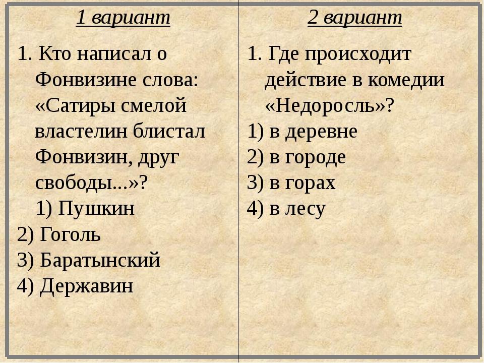 1. Кто написал о Фонвизине слова: «Сатиры смелой властелин блистал Фонвизин,...