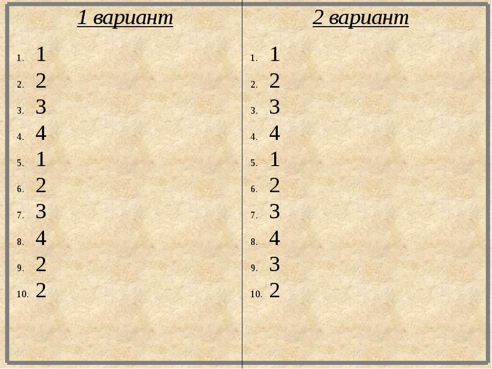 1 2 3 4 1 2 3 4 2 2 1 2 3 4 1 2 3 4 3 2 1 вариант 2 вариант