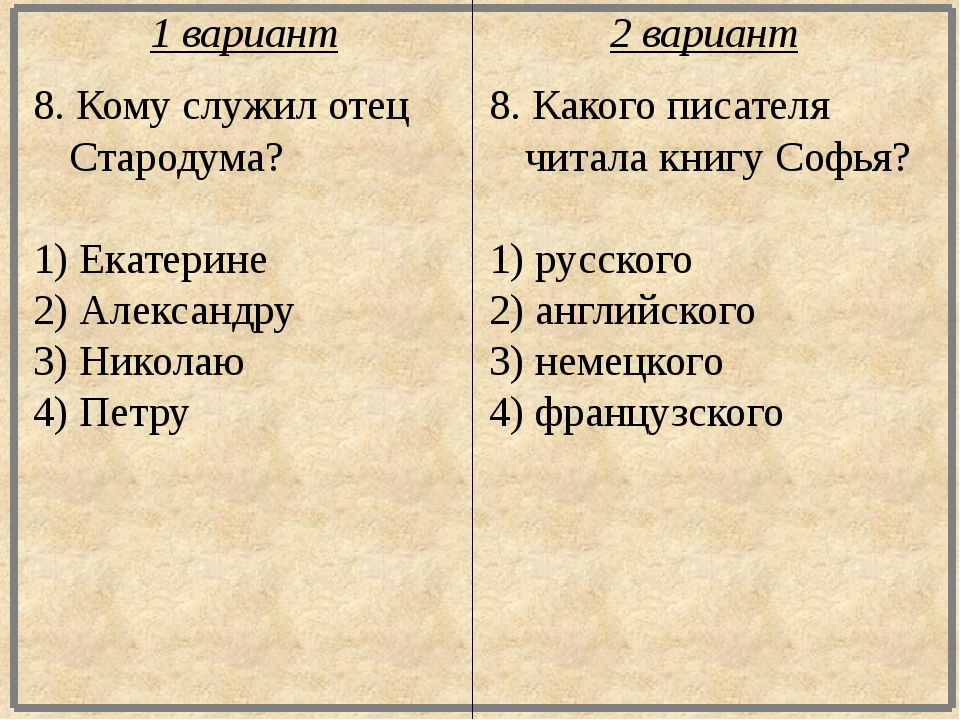 8. Кому служил отец Стародума? 1) Екатерине 2) Александру 3) Николаю 4) Петру...
