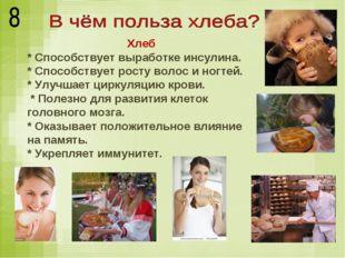 Хлеб * Способствует выработке инсулина. * Способствует росту волос и ногтей.
