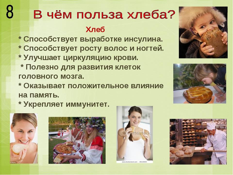 Хлеб * Способствует выработке инсулина. * Способствует росту волос и ногтей....