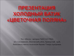Чоу «Школа – интернат №28 ОАО РЖД» пгт. Смоляниново, Шкотовский район, Примор